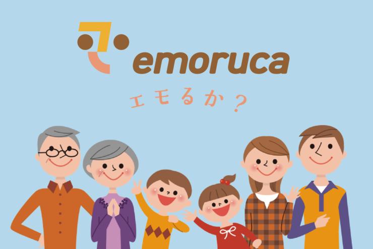 【エモルカ】来店ポイント期間延長決定!